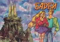 Нажмите на изображение для увеличения Название: 08. Барби и злая волшебница.jpg Просмотров: 4 Размер:1,02 Мб ID:142523