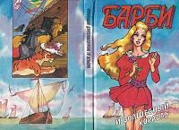 Нажмите на изображение для увеличения Название: 05. Барби и волшебный корабль.jpg Просмотров: 3 Размер:929,3 Кб ID:142611