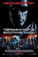 Нажмите на изображение для увеличения Название: Terminator_3_Rise_of_the_Machines.jpg Просмотров: 3 Размер:50,3 Кб ID:63534
