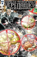 Нажмите на изображение для увеличения Название: TMNT Universe #4.jpg Просмотров: 4 Размер:400,2 Кб ID:125747